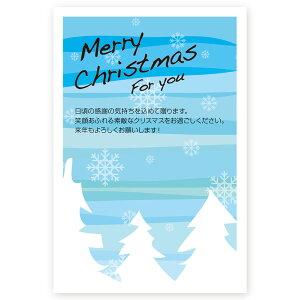 【私製はがき 10枚】クリスマスカード XS-48 カード クリスマス ハガキ 印刷 Xmasカード 葉書