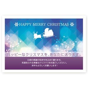 【官製はがき 10枚】クリスマスカード XS-64 カード クリスマス ハガキ 印刷 Xmasカード 葉書