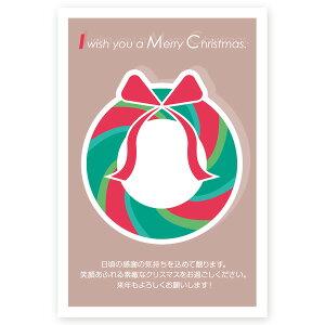 【私製はがき 10枚】クリスマスカード XS-69 カード クリスマス ハガキ 印刷 Xmasカード 葉書