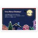 【私製はがき 30枚】クリスマスカード XS-76 カード クリスマス ハガキ 印刷 Xmasカード 葉書