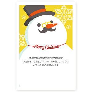 【私製はがき 10枚】クリスマスカード XS-79 カード クリスマス ハガキ 印刷 Xmasカード 葉書