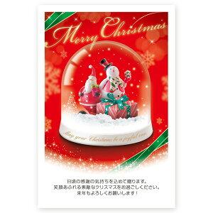 【官製はがき 10枚】クリスマスカード XSA-05 カード クリスマス ハガキ 印刷 Xmasカード 葉書