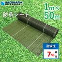 防草シート 7年タイプ 1.0m×50m巻 グランドバリアクロス-7 表:モスグリーン 裏:ブラック 透水性 遮光性 防草効果抜群…