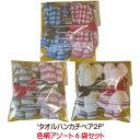 タオルハンカチベア2P(ラッピング袋入)、アソート6袋セットタオルベア ペアセット【おくりもの】【結婚祝い】【ブラ…