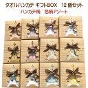 タオルハンカチ ギフト ボックス 12個セット(タオルハンカチ1枚入GIFT)タオルハンカチ色柄アソート、計12個セットミ…