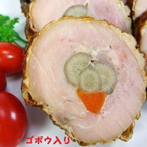 無添加スモークチキン ごぼう入り♪無薬で育てた広島産 鶏肉を使用した自家製スローフード★手作りの鶏の燻製(くんせい)です♪【三原市特産品】【ご当地グルメ】