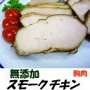 無添加スモークチキン 胸肉♪無薬で育てた広島産 鶏肉を使用した自家製スローフード★手作りの鶏の燻製(くんせい)です♪【三原市特…