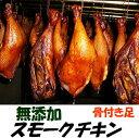 無添加スモークチキンレッグ 骨付き足♪クリスマスチキン【取り寄せ】無薬で育てた広島産 鶏肉を使用した自家製スローフード★手作りの鶏の燻製(くんせい)です♪【三原... ランキングお取り寄せ