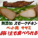 獣医師が作る無添加スモークチキン(ササミ) 飼い主も食べられる!!ペット用おやつ♪鶏肉の燻製(くんせい)