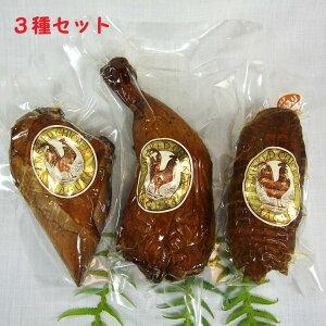 無添加スモークチキン3個セット(胸肉 骨付き足 ごぼう入り)♪無薬で育てた広島産 鶏肉を使用した自家製スローフード★手作りの鶏の燻製(くんせい)です♪【楽ギフ_包装】【楽ギフ_