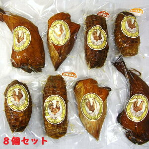 無添加スモークチキン8個セット( 胸肉2個 骨付き足2個 ごぼう入り2個 チーズ入り2個 )♪無薬で育てた広島産 鶏肉を使用した自家製スローフード★手作りの鶏の燻製(くんせい)です