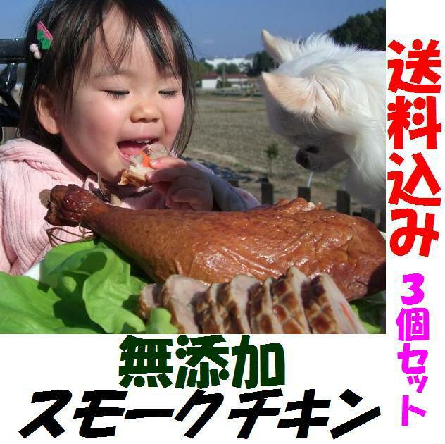 無添加スモークチキン(胸肉 1個  骨付き足 2個)セット♪無薬で育てた広島産 鶏肉を使用した自家製スローフード★手作りの鶏の燻製(くんせい)です♪【送料込み】【smtb-KD】