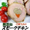 無添加スモークチキン ごぼう入り♪無薬で育てた広島産 鶏肉を使用した自家製スローフード★手作りの鶏の燻製(くんせい)です♪【三…