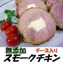 無添加スモークチキン チーズ入り♪無薬で育てた広島産 鶏肉を使用した自家製スローフード★手作りの鶏の燻製(くんせい)です♪【三…