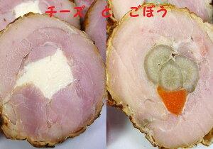 無添加スモークチキン(チーズ入り ごぼう入り)セット♪無薬で育てた広島産 鶏肉を使用した自家製スローフード★手作りの鶏の燻製(くんせい)です♪