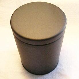 大型紅茶キャニスター(マット黒)防湿缶(150〜250g用)