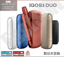 アイコス3 DUO 製品未登録 あす楽対応 デュオ 最新型 アイコス 全6種類より IQOS 本体 スターターキット 電子タバコ