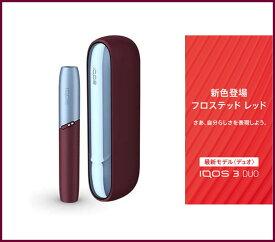 アイコス3 DUO フロステッドレッド 製品未登録 あす楽対応 デュオ 最新型 アイコス IQOS 本体 スターターキット 電子タバコ