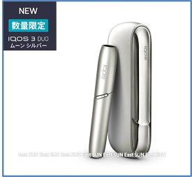 アイコス3 DUO ムーンシルバー 製品未登録 あす楽対応 デュオ 最新型 アイコス IQOS 本体 スターターキット 電子タバコ