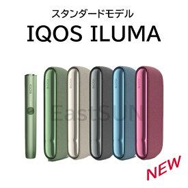 アイコス イルマ キット 製品未登録 数量限定 最新型 8月17日発売 カラー5色 IQOS ILUMA 製品登録可能 本体 スターターキット 電子タバコ