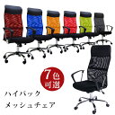 【最安値に挑戦+キャッシュレスで5%還元】椅子 オフィスチェア デスクチェア チェア チェアー メッシュ メッシュチェ…