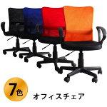オフィスチェアオフィスチェアーメッシュデスクチェアーパソコンチェアーPCチェアー椅子いす家具OAチェアーSOHO事務椅子昇降機能シートバックハイバック同梱不可送料無料送料込