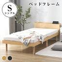 特価数量限定9580円★すのこベッド シングル ベッド コンセント付き 宮 コンセント 天然木フレーム 三段階高さ調整可…