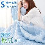 掛け布団ダブル掛ふとん夏用寝具140×190ひんやり接触冷感1年安心保証綿コットン洗えるクール