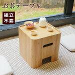 サイドテーブルティーテーブルお茶テーブル和室テーブル組立不要天然竹製茶卓高級品耐湿?耐水性コンパクトクッション付き腰掛け可能mini収納家具