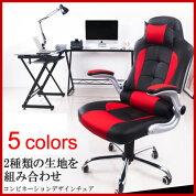 オフィスチェアオフィスチェアー160度リクライニングチェアークッション付PUメッシュ手狭なお部屋でも使い易い!送料無料