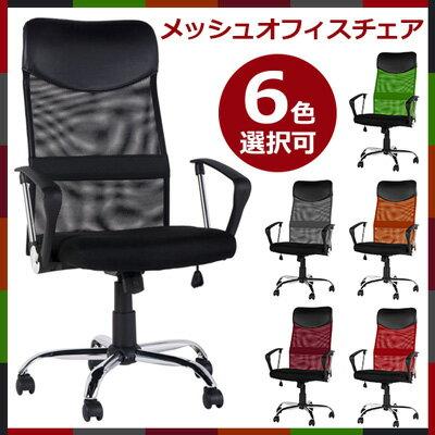 椅子 オフィスチェア デスクチェア チェア チェアー メッシュ メッシュチェア オフィスチェア OAチェア 上下左右可動式 ハイバック