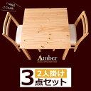 ダイニングテーブル&チェア 天然木 ダイニングセット (3点セット, ダークブラウン)