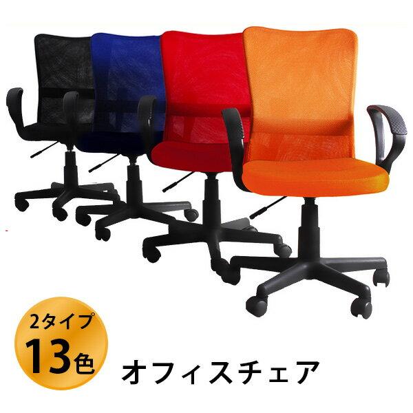 オフィスチェア オフィスチェアー メッシュデスクチェアー 会議用椅子 メッシュ ハイバック デスクチェア PCチェアー 耐久性抜群 腰当て 肘付き 椅子事務椅子 360度回転 通気性
