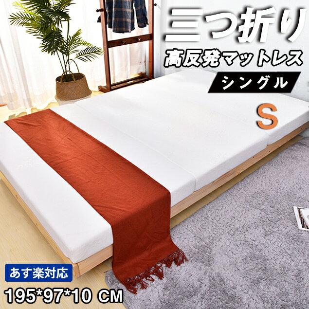 マットレス シングル 三つ折り 高反発 97×195サイズ 10cm OSLEEP 高密度25D 120N 腰痛、肩こり対応 ベッドマット 洗える カバー 滑り止め付き
