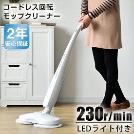 フローリング 掃除 コードレス電動モップ モップクリーナー 替えモップ付き 毎分約230回回転 自立式 LEDライト付き 噴射式 水拭き 静音 コードレス 充電式 床掃除 床のメンテ 消毒滅菌 SENTERN 送料無料
