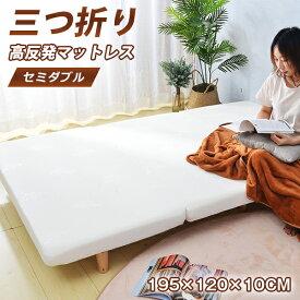 高反発マットレス 三つ折り マットレス セミダブル 120×195サイズ 10cm OSLEEP 高密度25D 120N 腰痛、肩こり対応 ベッドマット 洗える カバー 滑り止め付き