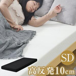 高反発マットレスマットレス10cmセミダブル【同梱不可】(FY)【RCP】
