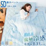 敷きパッド冷却マットひんやり敷きパッド120×200セミダブル1年安心保証抗菌防臭接触冷感ひんやりマット