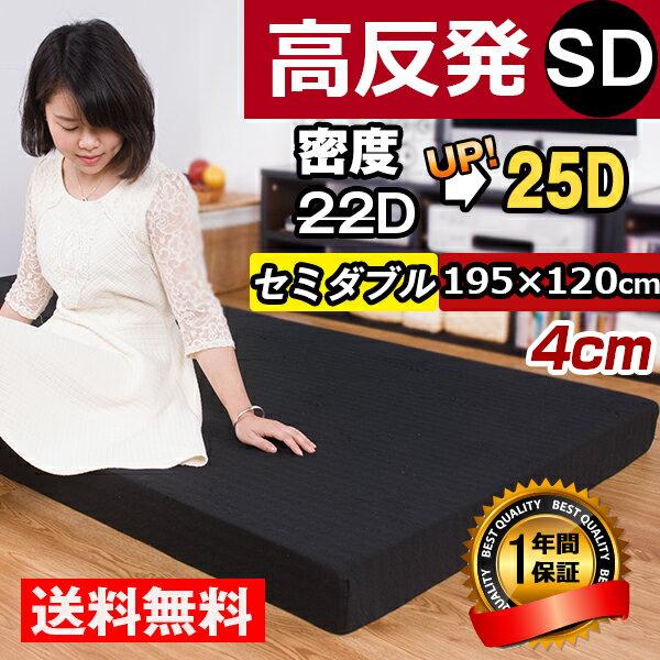マットレス 腰痛 マットレス セミダブル 120×195サイズ マットレス 送料無料 高反発 4cm高密度25D 硬め 腰痛 超低ホルへたりにくい ウレタン 洗える カバー 高反発 マットレス ベッドマット 滑り止め付き