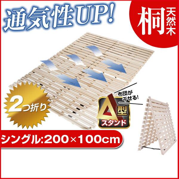すのこベッド シングル 二つ折り 桐 すのこ 低ホル 耐荷重200kg 折りたたみベット ベットフレーム シングル 折りたたみ ベッド 木製 折り畳みベッド 湿気 カビ対策 除湿 完成品