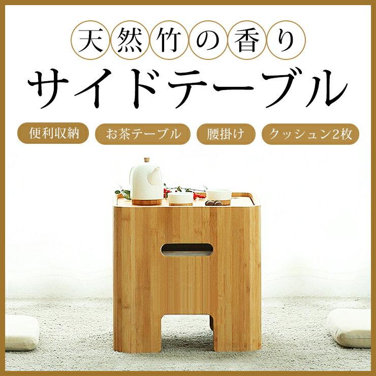 サイドテーブル お茶テーブル 腰掛け 組立不要 天然竹製 茶卓 高級品 耐湿 耐水性 コンパクト クッション付き mini収納 家具
