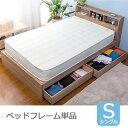 収納付きベッド 棚 コンセント付き フロアベッド  収納 ベッド シングルサイズ 収納付きベッド 大容量 宮付き…