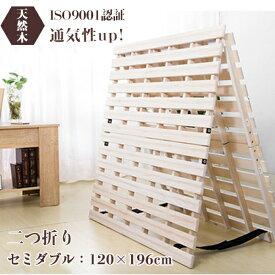 すのこベッド セミダブル フローリング 布団 桐 すのこ 折りたたみ ISO9001認証 低ホル 二つ折り 耐荷重200kg 折りたたみベット 木製 折り畳みベッド すのこベッド 湿気 カビ対策 除湿 送料無料 1年安心保証 ST