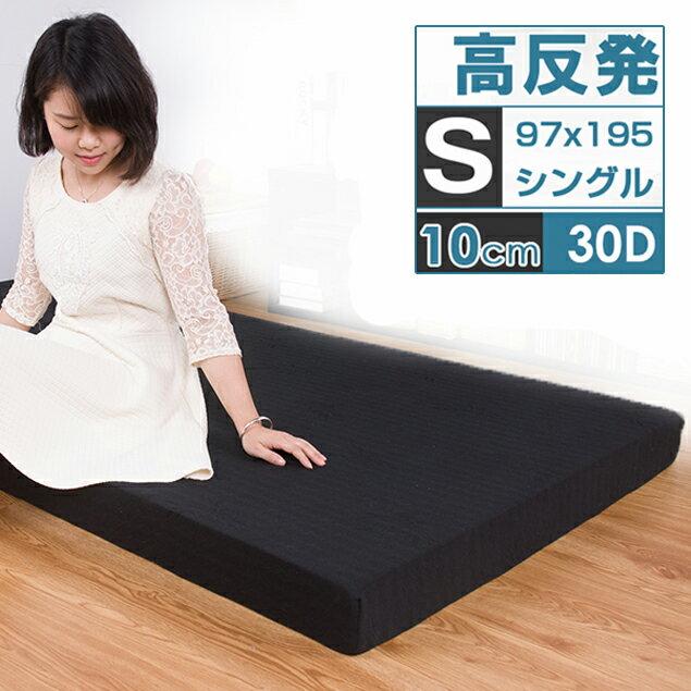 高反発マットレス マットレス シングル 97*195cmサイズ 腰痛対応 一体化 洗える 高品質 10cm 高復元180N 高密度30D ウレタン ベッドマット OSLEEP