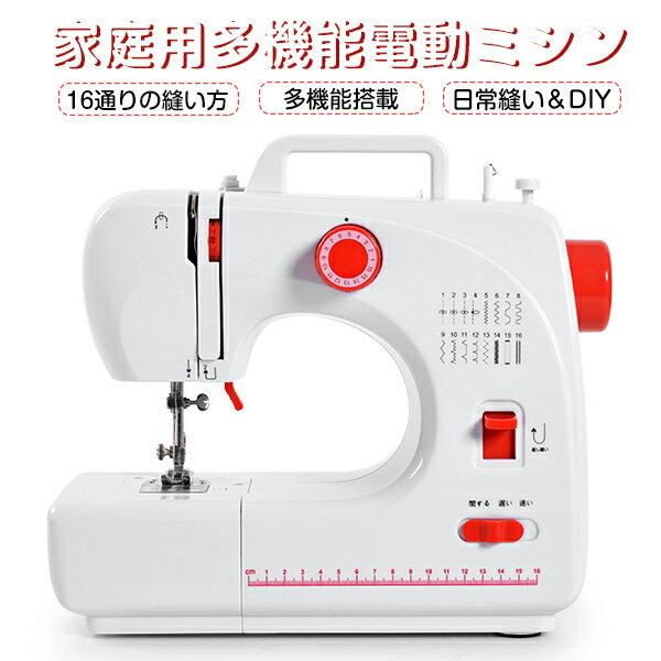 【1年保証】ミシン 初心者 電動ミシン 16通りの縫い方 電子ミシン 本体 押さえ コンパクト コンピュータミシン 機能充実 簡単操作 フリーアーム 送料無料