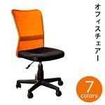 オフィスチェアデスクチェアパソコンチェア会議用椅子椅子メッシュ腰痛対策いすメッシュバックチェアメッシュチェアおしゃれコンパクト1年保証送料無料