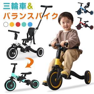 三輪車 折りたたみ三輪車 バランスバイク 一台四役 折り畳み 子供用三輪車 3輪 子供 キッズ 幼児 自転車 バイク ペダル付き ペダル脱着可能 コントロールバー付き かじとり 乗用