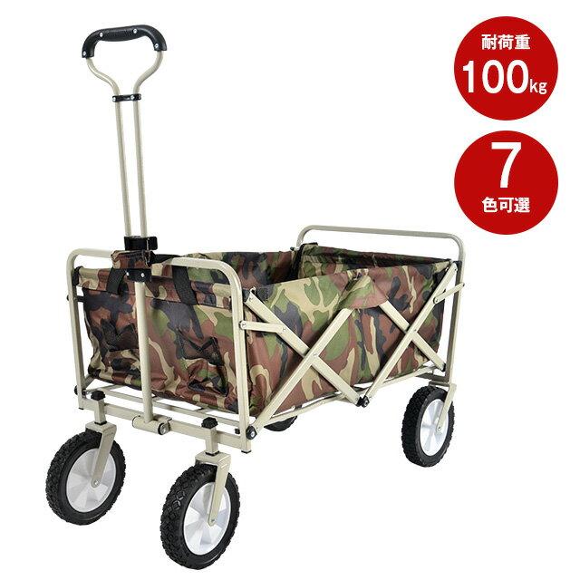 キャリーカート 折りたたみ キャリーワゴン 耐荷重100kg ワゴン キャンプなどでお役に立ち! 簡単キャリーカート キャンプ用品 大容量 軽量 重たい荷物も楽々