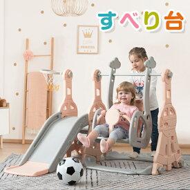 子供用滑り台 すべり台 滑り台 ブランコ 室内 大型遊具 スウィング キッズ 子供 子供用 スライダー 誕生日 プレゼント 遊具 コンパクト おしゃれ 送料無料 1年保証付き