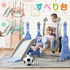 滑り台 すべり台 屋内 室内 大型遊具 スウィング キッズ 子供 子供用 多機能  女の子 男の子 幼児 誕生日 プレゼント 遊具 コンパクト かわいい お祝 送料無料 1年安心保証